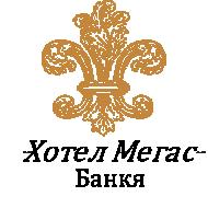 Megas Hotel - Bankya